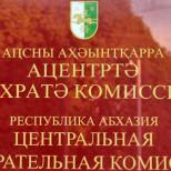Центризбиркомом Абхазии снята кандидатура Галуста Трапизоняна