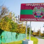 О ситуации в Приднестровье