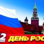 Рауль Хаджимба поздравил Владимира Путина с Днём России