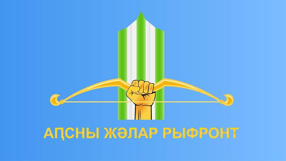 нар фронт