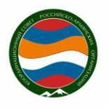 ОБРАЩЕНИЕ Координационного совета российско-армянских организаций в поддержку предложения депутатов Госдумы РФ о денонсации Московского договора 1921 года с Турцией.