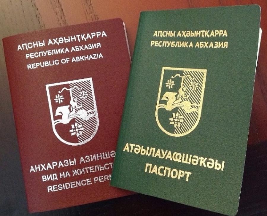 паспорт абхазии образец - фото 8
