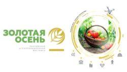 Абхазия учавствует в 8-я Российской Агропромышленной выставке  «Золотая осень 2016».