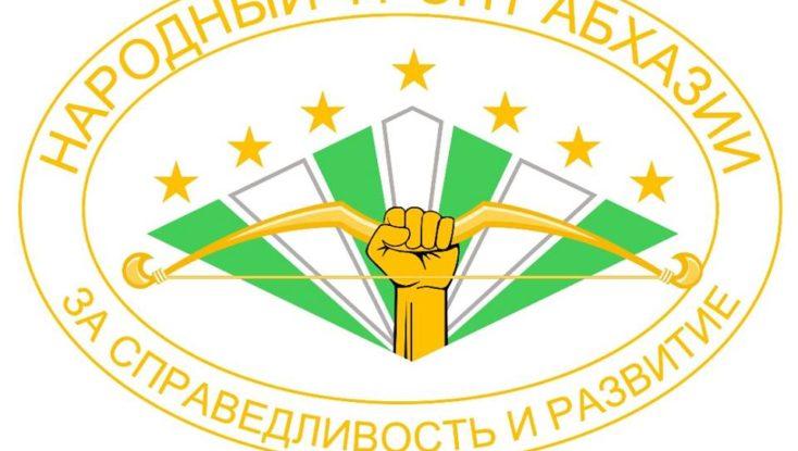 Оброшение ПП «Народный Фронт Абхазии за справедливость и развитие»