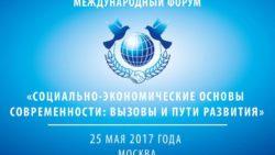 Международный форум «Социально-экономические основы современности: вызовы и пути развития»